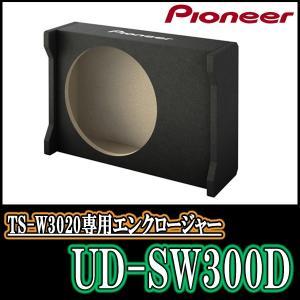 PIONEER/Carrozzeria正規品 UD-SW300D TS-W3020専用エンクロージャー diyparks