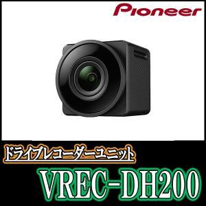 パイオニア/VREC-DH200 ドライブレコーダーユニット Carrozzeria正規品販売店 diyparks