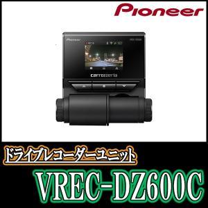 パイオニア/VREC-DZ600C ドライブレコーダーユニット Carrozzeria正規品販売店|diyparks