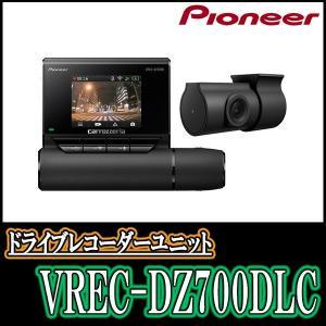 パイオニア/VREC-DZ700DLC ドライブレコーダーユニット(本体+後方2カメラモデル) Carrozzeria正規品販売店|diyparks