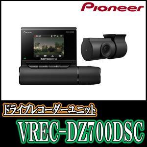 パイオニア/VREC-DZ700DSC ドライブレコーダーユニット(本体+車室内2カメラモデル) Carrozzeria正規品販売店|diyparks