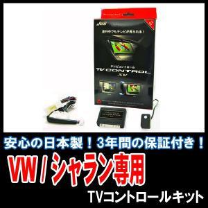 フォルクスワーゲン・シャラン/MOPナビ用 / TV+NAVIコントロールキット 安心の日本製 JES・VTR-01|diyparks