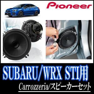 WRX STI フロントスピーカーセット パイオニア/TS-C1736S + UD-K525 (17cm/高音質モデル)|diyparks