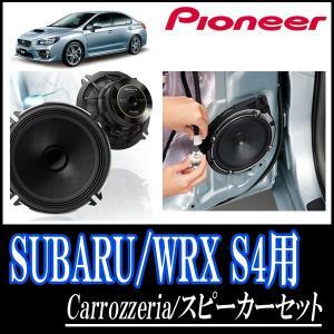 WRX S4 フロントスピーカーセット パイオニア/TS-C1736S + UD-K525 (17cm/高音質モデル)|diyparks