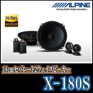 ALPINE/X-180S 「X」シリーズ・18cmセパレート2WAYスピーカー アルパイン正規販売店|diyparks