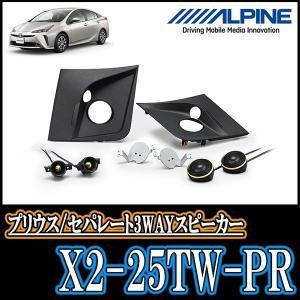 プリウス(50系)専用フロント3Wayスピーカー ALPINE/X2-25TW-PR 正規販売店・デイパークス