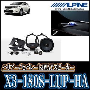 ALPINE/X3-180S-LUP-HA ハリアー(60系)専用リフトアップ3Wayスピーカー アルパイン正規販売店|diyparks
