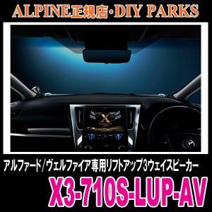ALPINE/X3-710S-LUP-AV アルファード/ヴェルファイア(30系)専用リフトアップ3Wayスピーカー アルパイン正規販売店|diyparks