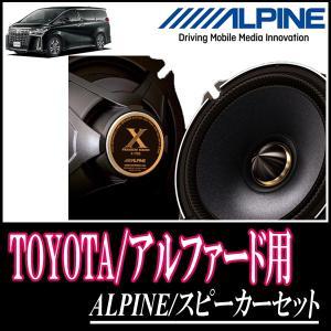 アルファード(30系)用 アルパイン/X-710S + KTX-Y710XB スピーカーセット/フロ...