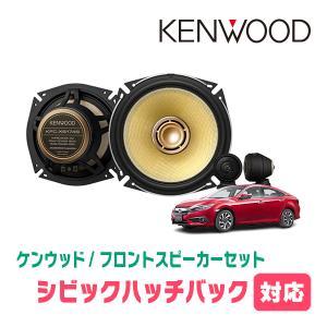シビックハッチバック(FK7・H29/9〜現在)用 ケンウッド/KFC-XS174S+SKX-202S スピーカーセット/フロント(17cm/高音質モデル)