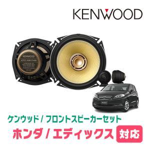 エディックス(H16/7〜H21/8)用 ケンウッド/KFC-XS174S+SKX-202S スピーカーセット/フロント(17cm/高音質モデル)