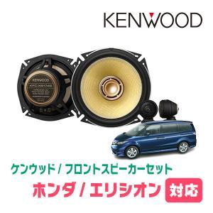 エリシオン(H16/5〜H25/10)用 ケンウッド/KFC-XS174S+SKX-202S スピーカーセット/フロント(17cm/高音質モデル)