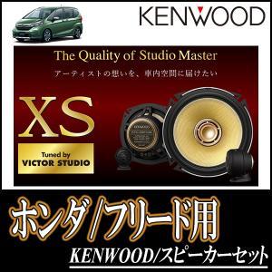 フリード/ハイブリッド(GB5/6/7/8・H28/9〜現在)用 ケンウッド/KFC-XS174S+SKX-202S スピーカーセット/フロント(17cm/高音質モデル)