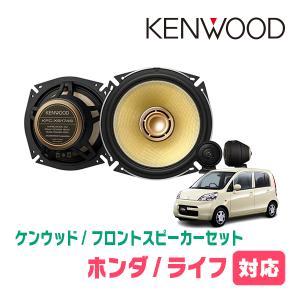 ライフ(JB/JC系・H15/9〜H26/4)用 ケンウッド/KFC-XS174S+SKX-202S スピーカーセット/フロント(17cm/高音質モデル)