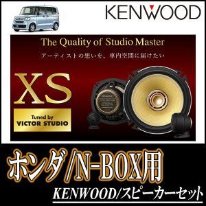 N-BOX/カスタム(JF3/4・H29/9〜現在)用 ケンウッド/KFC-XS174S+SKX-202S スピーカーセット/フロント(17cm/高音質モデル)