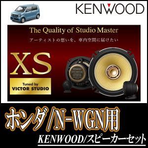 N-WGN/カスタム(JH1/2/3/4・H25/11〜現在)用 ケンウッド/KFC-XS174S+SKX-202S スピーカーセット/フロント(17cm/高音質モデル)