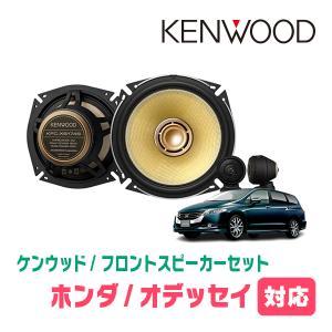 オデッセイ(RB3/4・H20/10〜H25/11)用 ケンウッド/KFC-XS174S+SKX-202S スピーカーセット/フロント(17cm/高音質モデル)