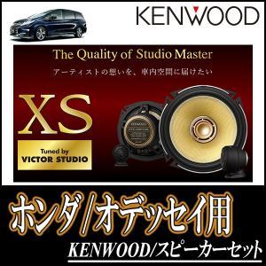 オデッセイ/ハイブリッド(RC系・H25/11〜R2/11)用 ケンウッド/KFC-XS174S+SKX-202S スピーカーセット/フロント(17cm/高音質モデル)