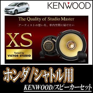 シャトル(H27/5〜現在)用 ケンウッド/KFC-XS174S+SKX-202S スピーカーセット/フロント(17cm/高音質モデル)