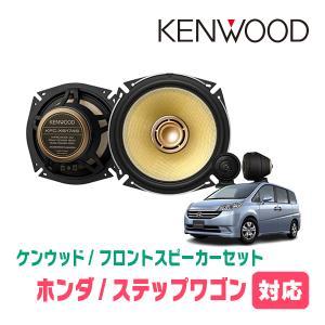 ステップワゴン/スパーダ(H17/5〜現在)用 ケンウッド/KFC-XS174S+SKX-202S スピーカーセット/フロント(17cm/高音質モデル)