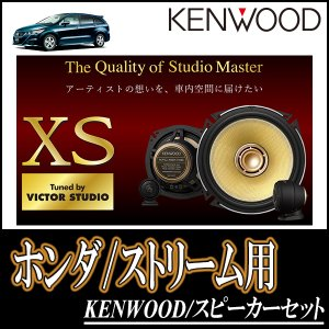 ストリーム(H18/7〜H26/5)用 ケンウッド/KFC-XS174S+SKX-202S スピーカーセット/フロント(17cm/高音質モデル)