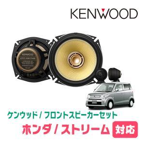 ゼスト(H18/2〜H20/12)用 ケンウッド/KFC-XS174S+SKX-202S スピーカーセット/フロント(17cm/高音質モデル)