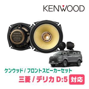 デリカD:5(H19/1〜現在)用 ケンウッド/KFC-XS174S+SKX-202S スピーカーセット/フロント(17cm/高音質モデル)