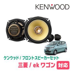 ekワゴン(H18/9〜現在)用 ケンウッド/KFC-XS174S+SKX-202S スピーカーセット/フロント(17cm/高音質モデル)