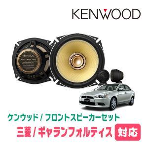 ギャランフォルティス(H19/8〜H27/3)用 ケンウッド/KFC-XS174S+SKX-202S スピーカーセット/フロント(17cm/高音質モデル)