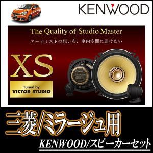 ミラージュ(H24/8〜現在)用 ケンウッド/KFC-XS174S+SKX-202S スピーカーセット/フロント(17cm/高音質モデル)