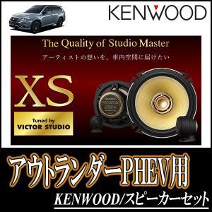 アウトランダーPHEV(H15/1〜現在)用 ケンウッド/KFC-XS174S+SKX-202S スピーカーセット/フロント(17cm/高音質モデル)