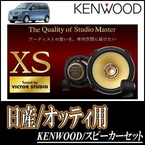 オッティ(H18/10〜H25/6)用 ケンウッド/KFC-XS174S+SKX-202S スピーカーセット/フロント(17cm/高音質モデル)