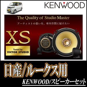 ルークス(B44/45/47/48A・R2/3〜現在)用 ケンウッド/KFC-XS174S+SKX-202S スピーカーセット/フロント(17cm/高音質モデル)