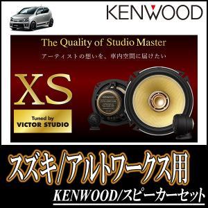 アルトワークス(HA36S・H26/12〜現在)用 ケンウッド/KFC-XS174S+SKX-202S スピーカーセット/フロント(17cm/高音質モデル)