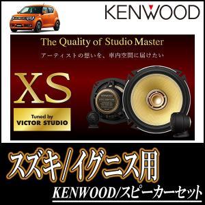 イグニス(H28/2〜現在)用 ケンウッド/KFC-XS174S+SKX-202S+SKB-101 スピーカーセット/フロント(17cm/高音質モデル)