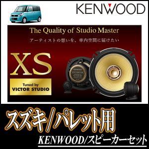 パレット/SW(H20/1〜H25/2)用 ケンウッド/KFC-XS174S+SKX-202S+SKB-101 スピーカーセット/フロント(17cm/高音質モデル)