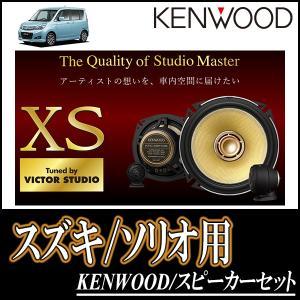ソリオ/バンディット(MA15S・H23/1〜H27/8)用 ケンウッド/KFC-XS174S+SKX-202S+SKB-101 スピーカーセット/フロント(17cm/高音質モデル)