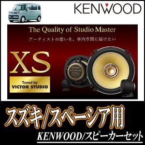 スペーシア/カスタム/ギア(MK53S・H29/12〜現在)用 ケンウッド/KFC-XS174S+SKX-202S+SKB-101 スピーカーセット/フロント(17cm/高音質モデル)