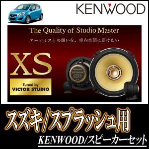 スプラッシュ(H20/10〜H26/8)用 ケンウッド/KFC-XS174S+SKX-202S スピーカーセット/フロント(17cm/高音質モデル)