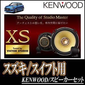 スイフト(H16/11〜現在)用 ケンウッド/KFC-XS174S+SKX-202S+SKB-101 スピーカーセット/フロント(17cm/高音質モデル)