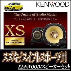 スイフトスポーツ(ZC32S/33S・H23/12〜現在)用 ケンウッド/KFC-XS174S+SKX-202S+SKB-101 スピーカーセット/フロント(17cm/高音質モデル)