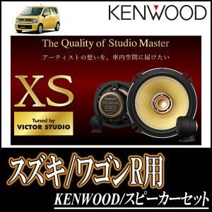 ワゴンR/スティングレー(H15/9〜現在)用 ケンウッド/KFC-XS174S+SKX-202S+SKB-101 スピーカーセット/フロント(17cm/高音質モデル)