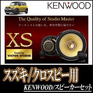 クロスビー(MN71S・H29/12〜現在)用 ケンウッド/KFC-XS174S+SKX-202S+SKB-101 スピーカーセット/フロント(17cm/高音質モデル)