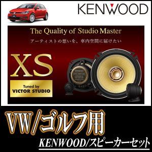 VW・ゴルフ(H21/4〜現在)用 ケンウッド/KFC-XS174S+SKX-202S スピーカーセット/フロント(17cm/高音質モデル)