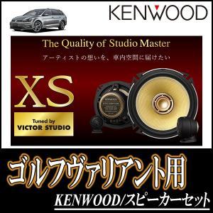 VW・ゴルフヴァリアント(H26/1〜現在)用 ケンウッド/KFC-XS174S+SKX-202S スピーカーセット/フロント(17cm/高音質モデル)