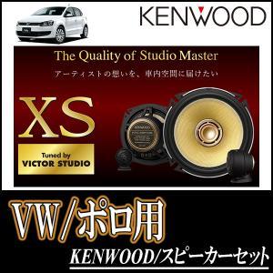 VW・ポロ(H21/10〜H26/8)用 ケンウッド/KFC-XS174S+SKX-202S スピーカーセット/フロント(17cm/高音質モデル)