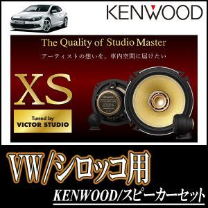 VW・シロッコ(H21/5〜H26/3)用 ケンウッド/KFC-XS174S+SKX-202S スピーカーセット/フロント(17cm/高音質モデル)