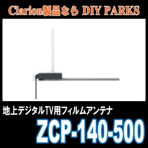 Clarion/ZCP-140-500 地上デジタルTV用フィルムアンテナ (正規販売店のデイパークス)|diyparks