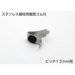 ステンレス棚柱用棚受 柱ピッチ15mm用 ゴム付 DIY 簡...