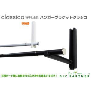 発売記念特別価格 石膏ボードに簡単取付 ルームハンガーブラケット classico クラシコ 2本1...